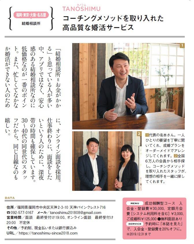 CLASSY掲載_TANOSHIMU